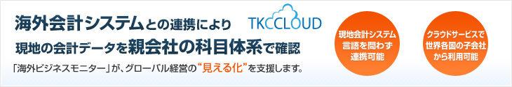 TKC OBMシステム