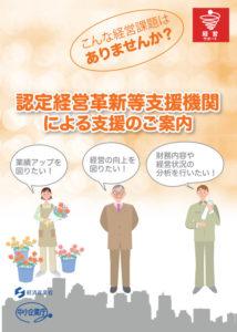 中小企業庁広報冊子
